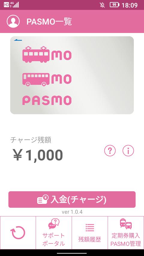 Jelly 2でモバイルPASMO