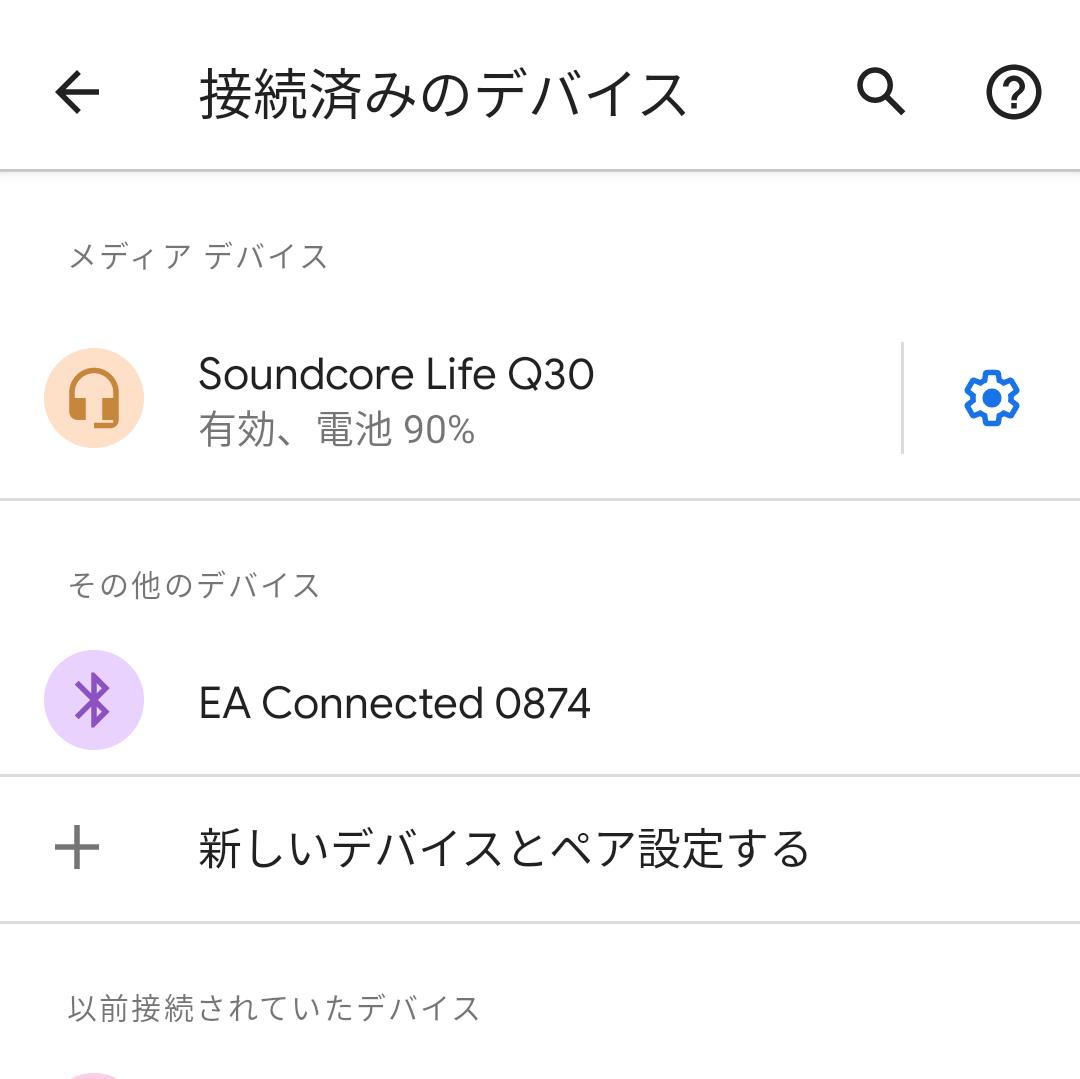 Life Q30のバッテリー残量