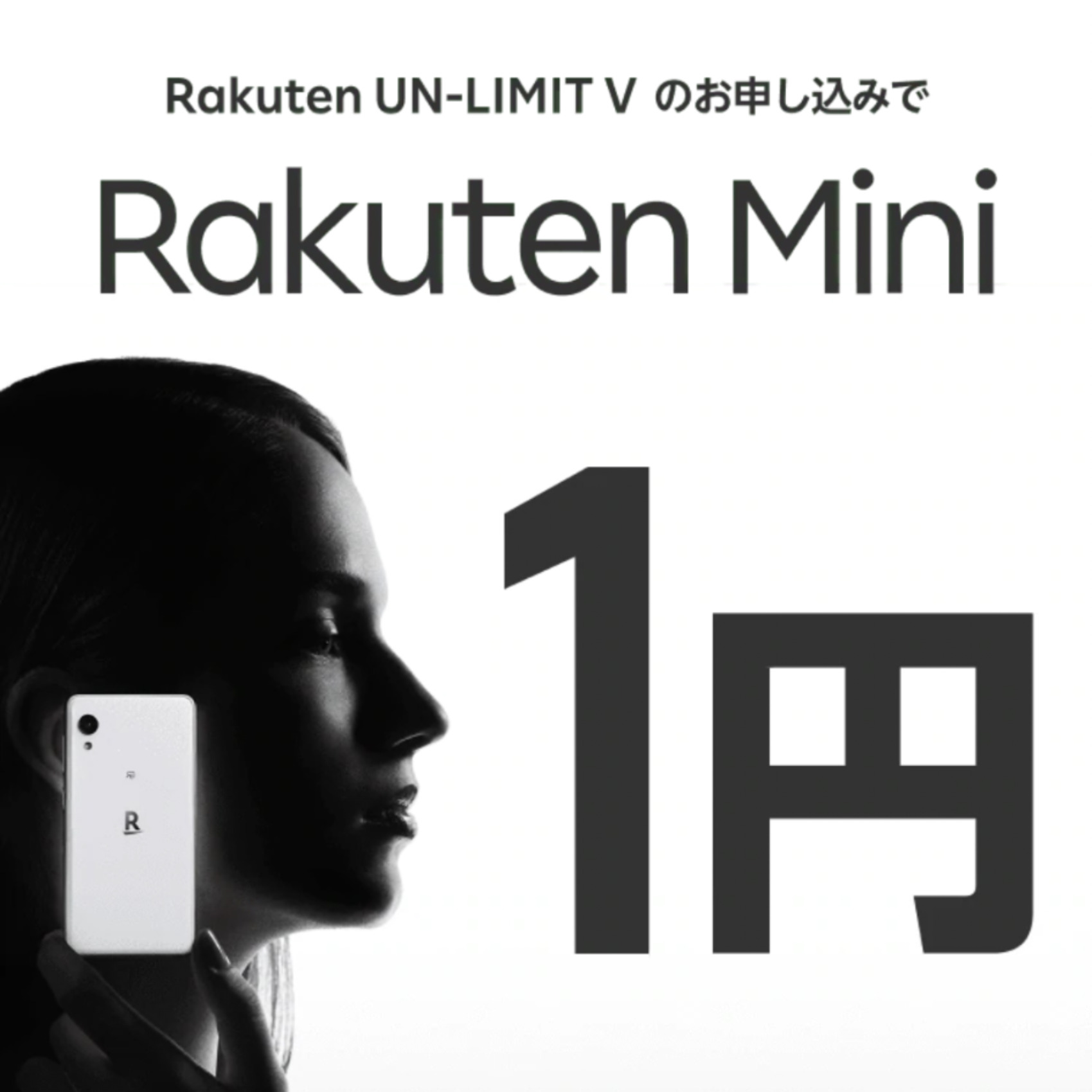 202101 Rakuten MIni1円