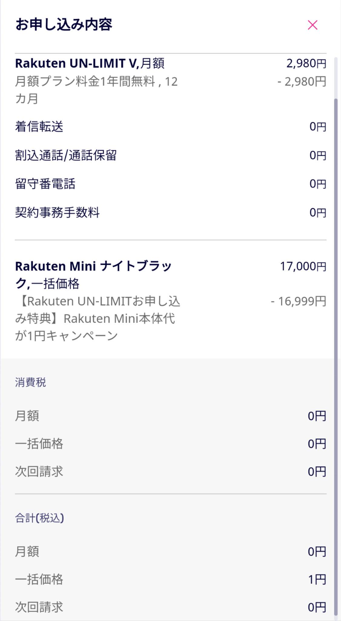 Rakuten Mini本体価格割引