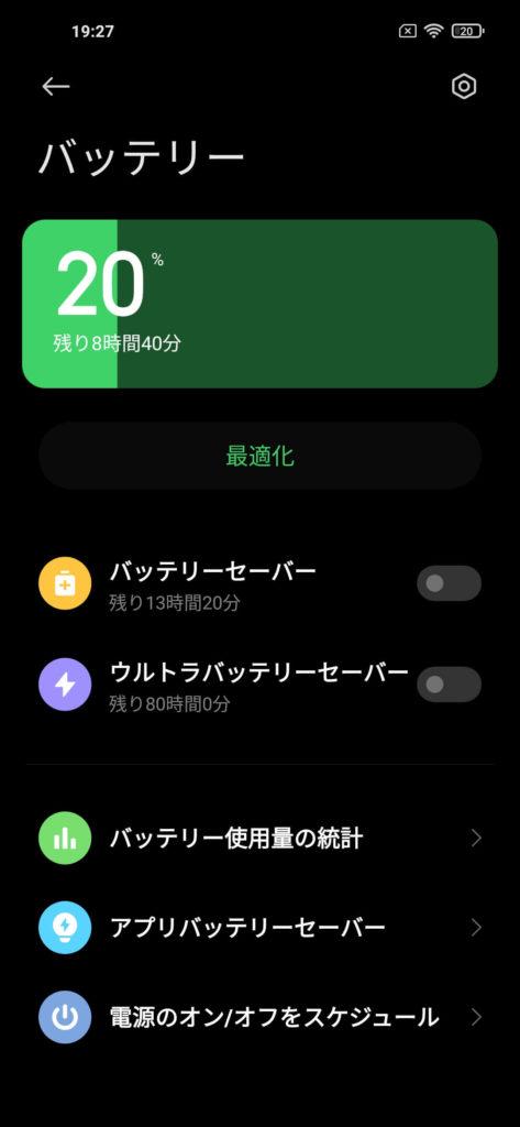 Redmi Note 9Tのバッテリー性能