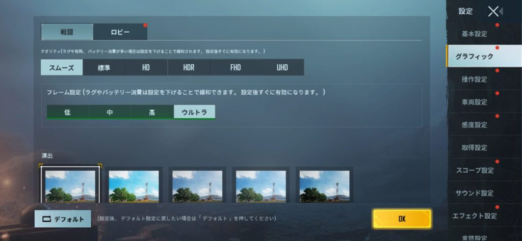 Redmi Note 9TでPUBG