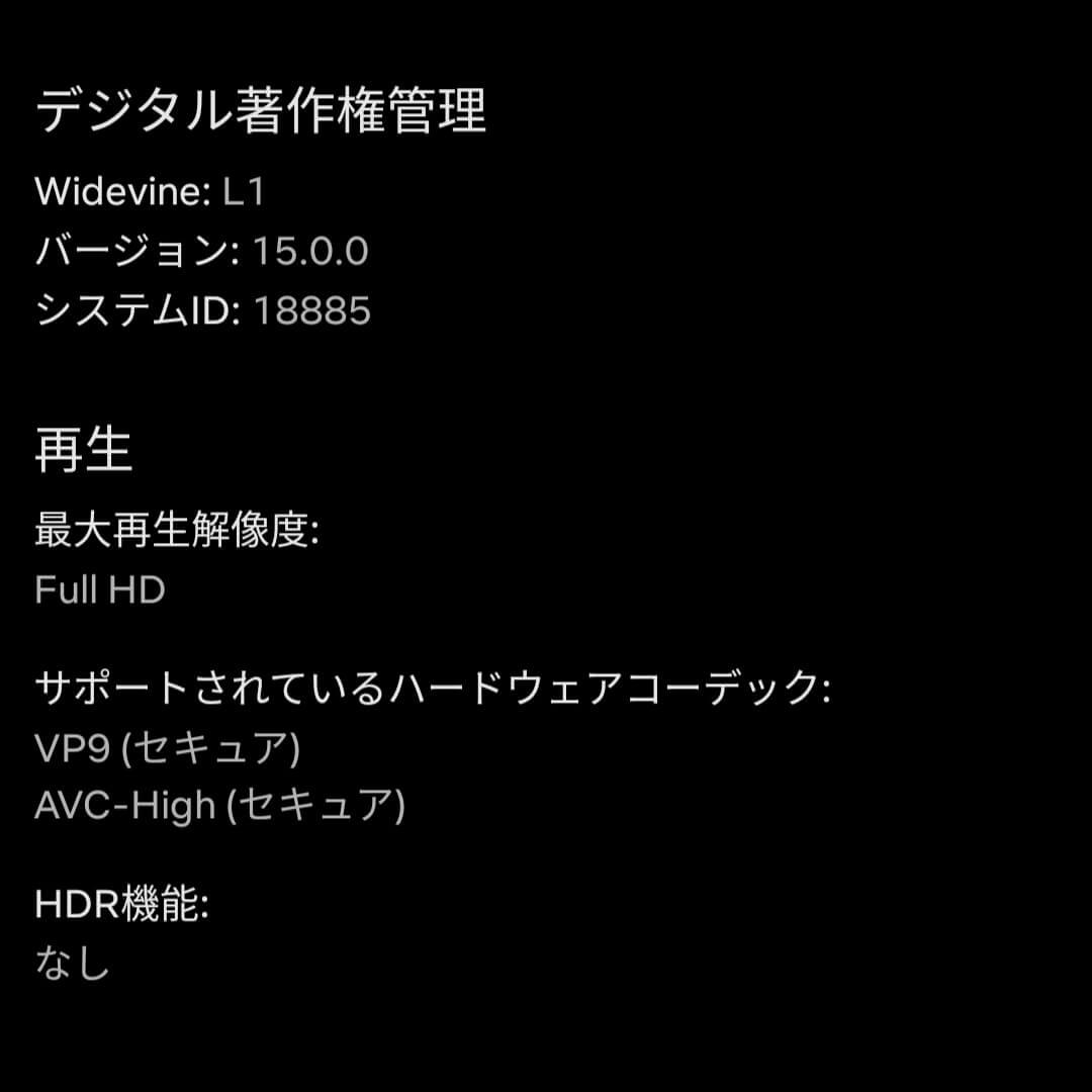 Redmi Note 9TはWidevine L1