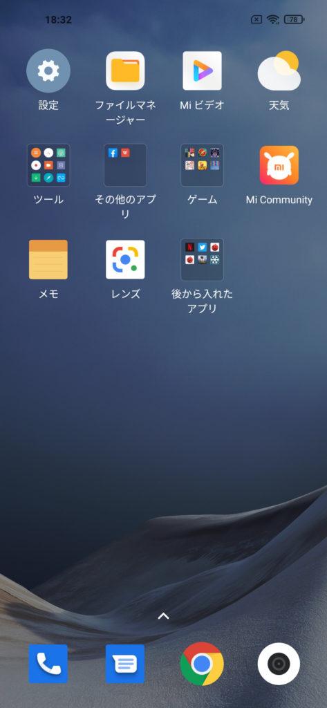 Redmi Note 9Tのホーム画面