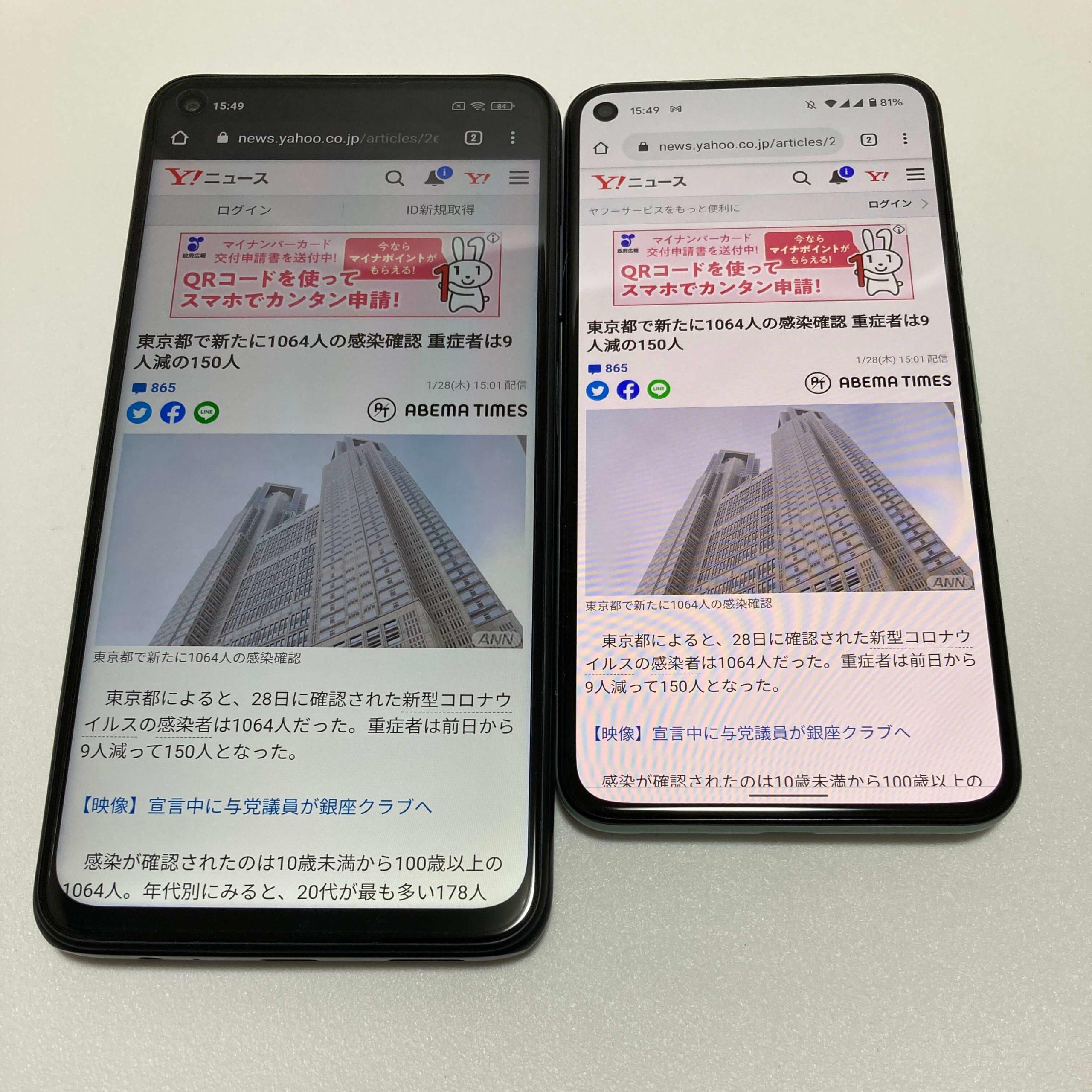 Redmi Note 9TとPixel 5のディスプレイ比較