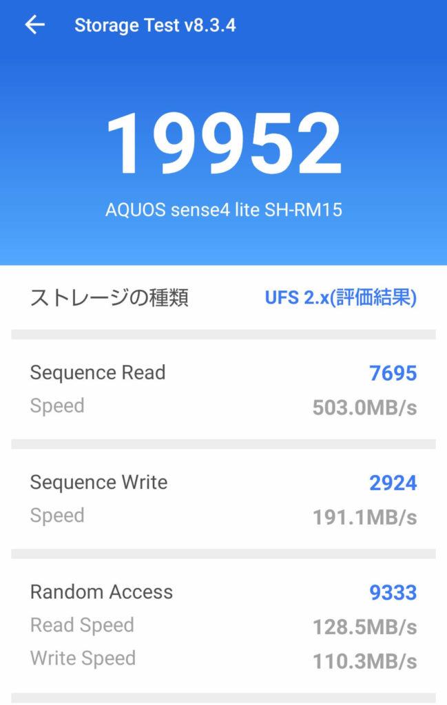 AQUOS sense4 liteのストレージ速度