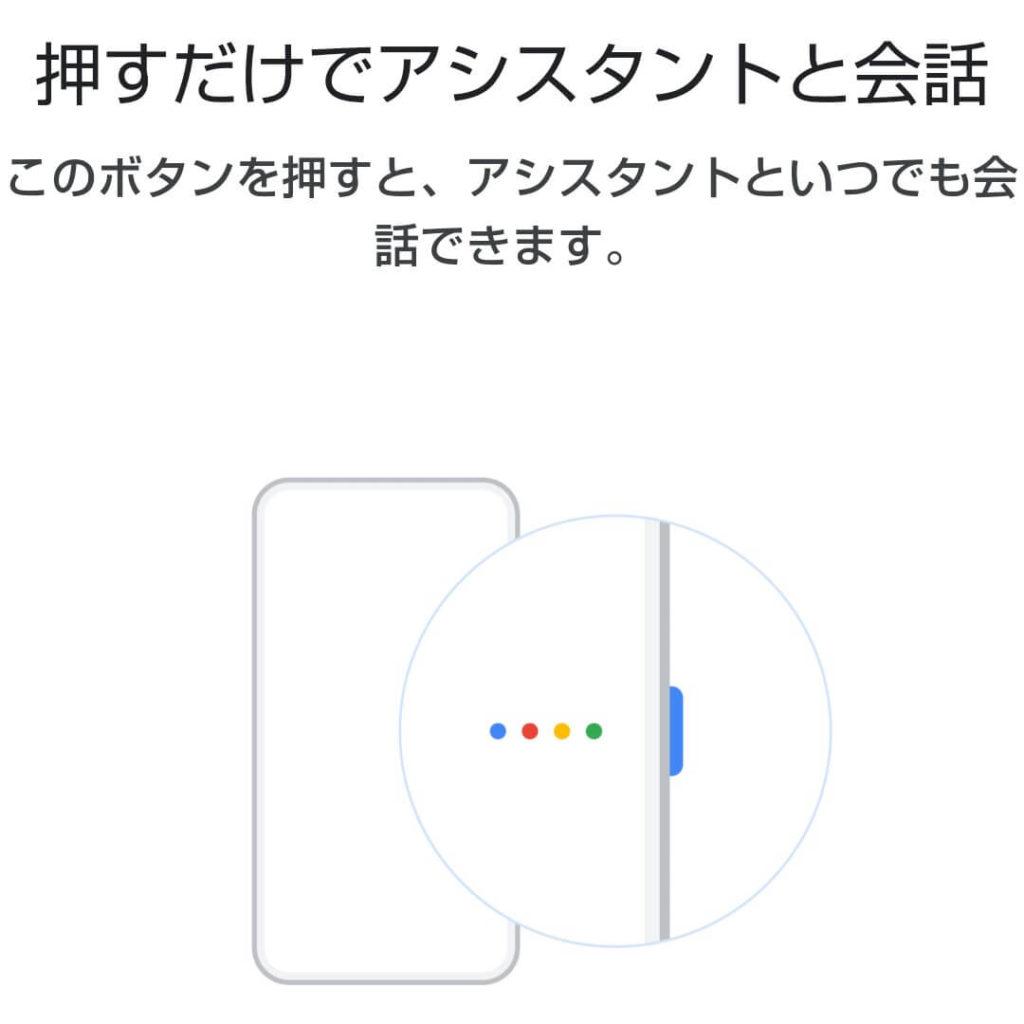 AQUOS sense4 liteのアシスタントボタン