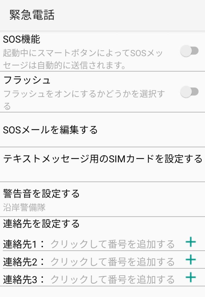 WP10のSOSボタン