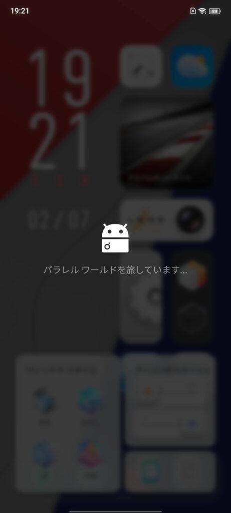 iQOO 7のホーム画面