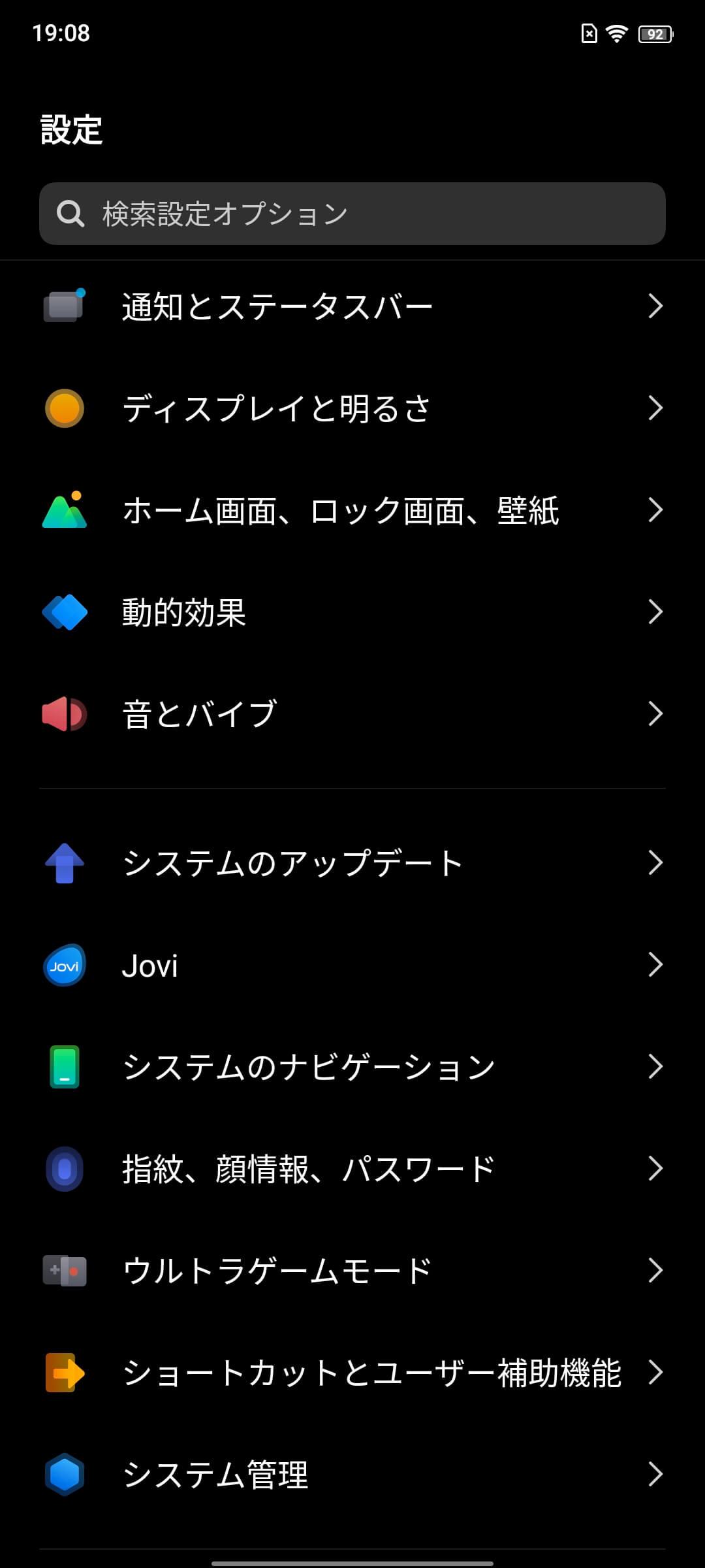 iQOOの設定画面は日本語対応