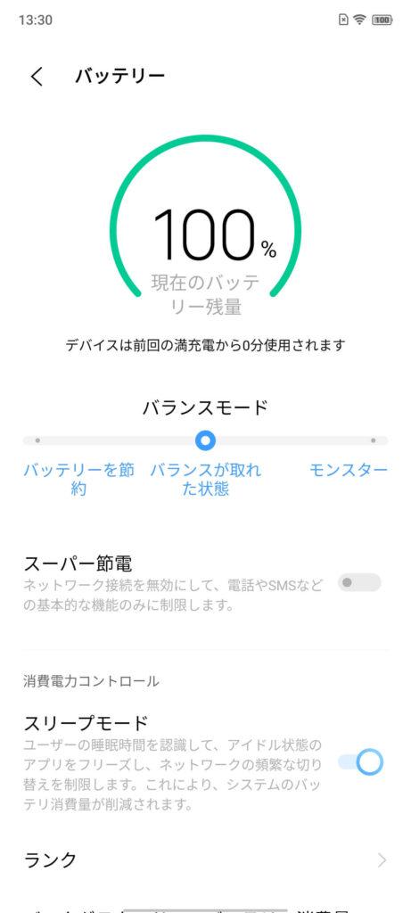 iQOO 7の充電速度
