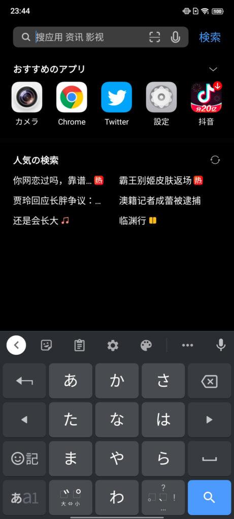 iQOO 7は中国語だらけ