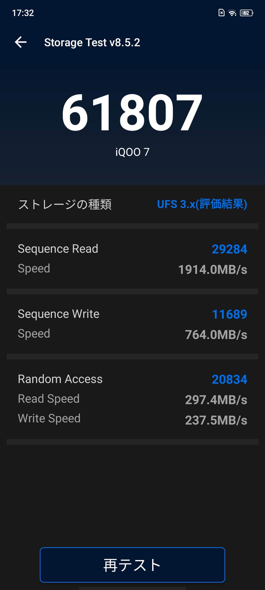 iQOO 7のストレージ速度