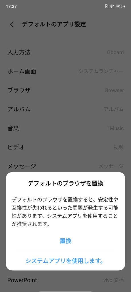 iQOO 7デフォルトブラウザの変更