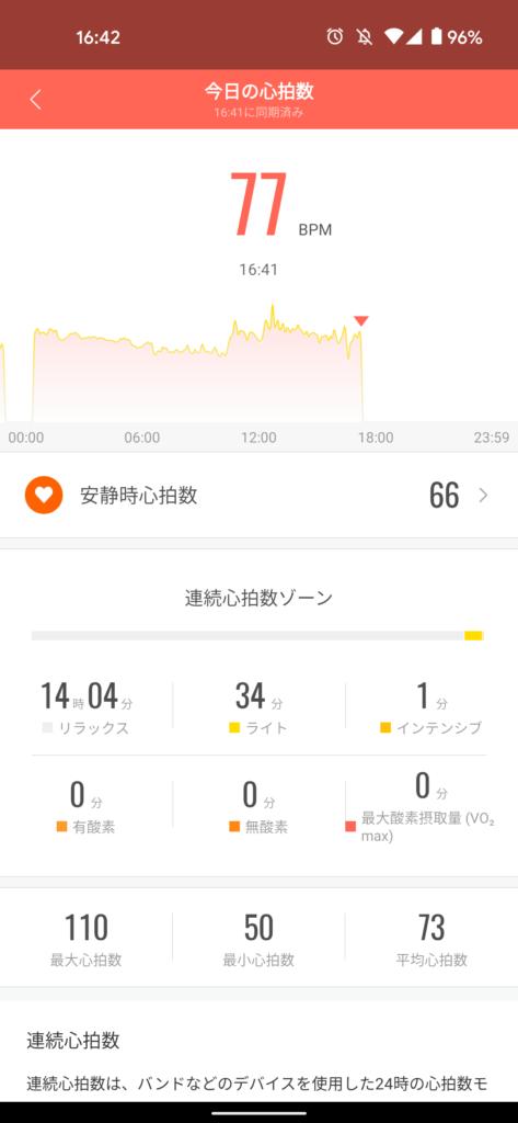 Mi Band 5の自動計測