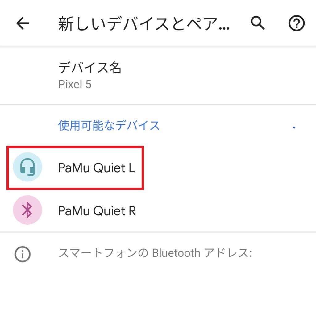 PaMu Quietのペアリング