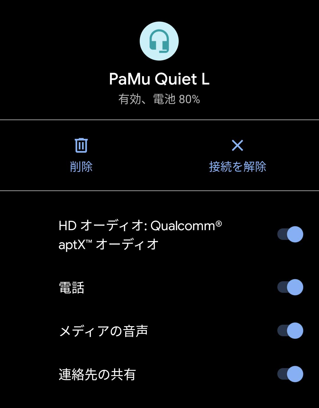 PaMu Quietのオーディオコーデック