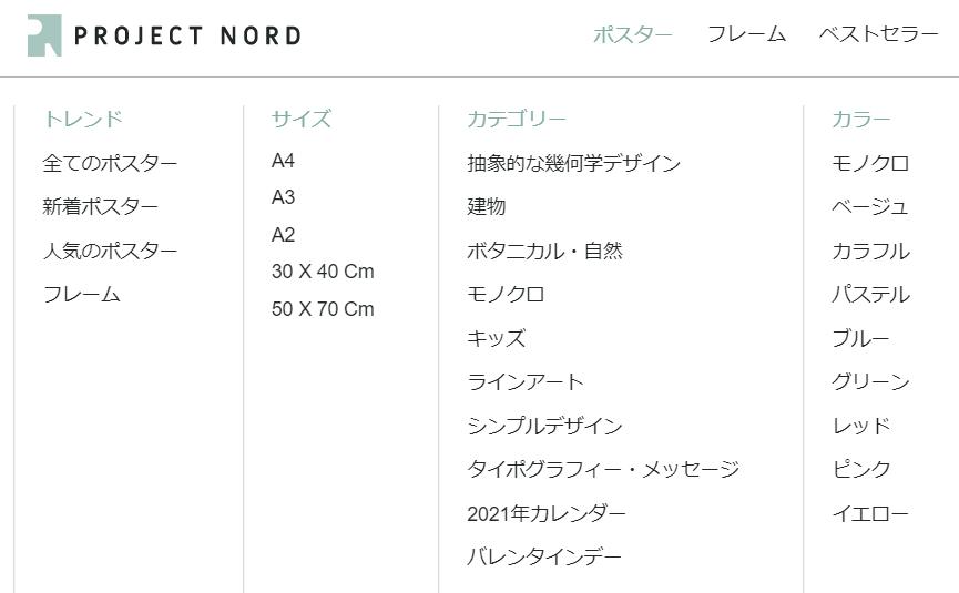 Project Nordの豊富なカテゴリー