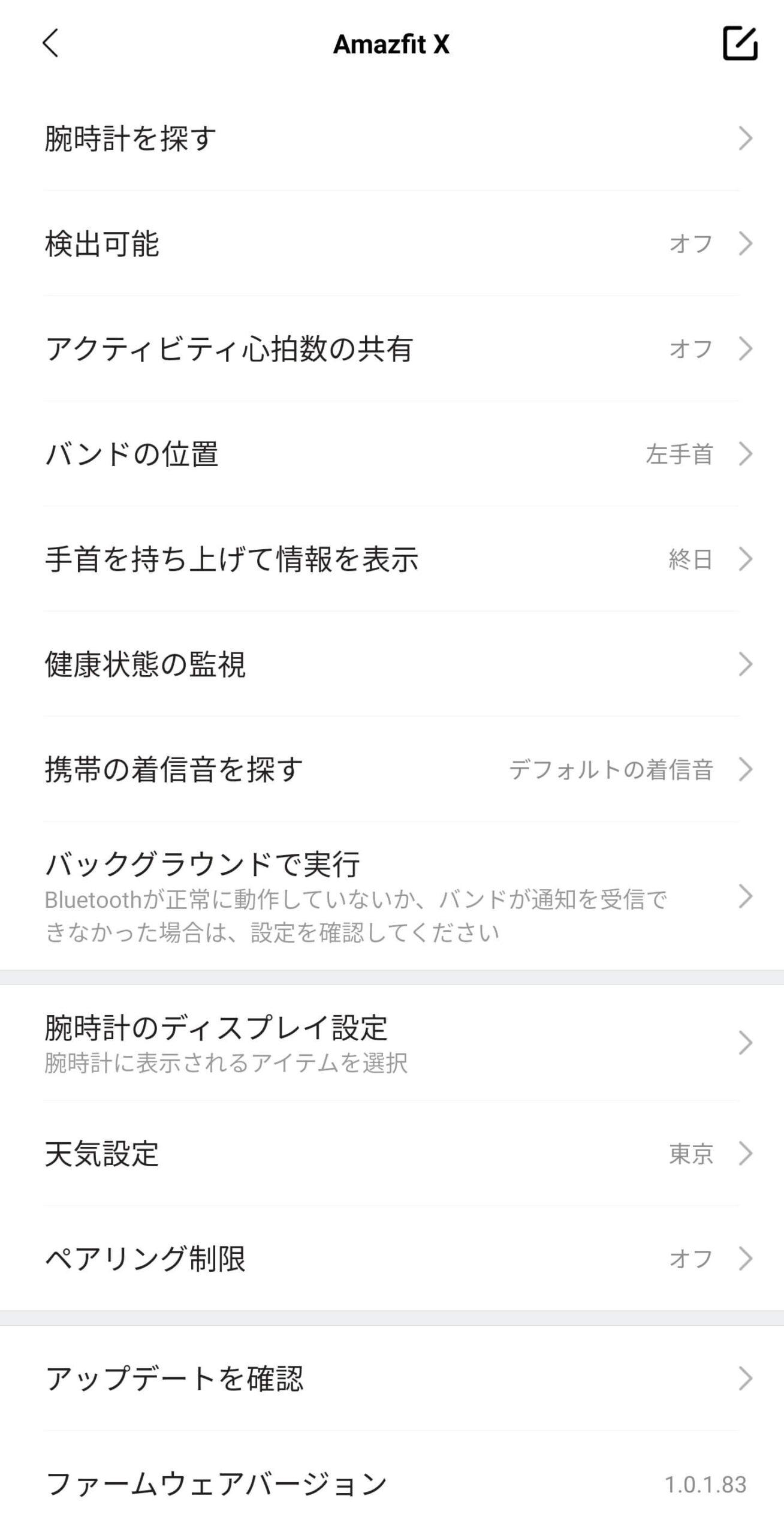 Zeppアプリ