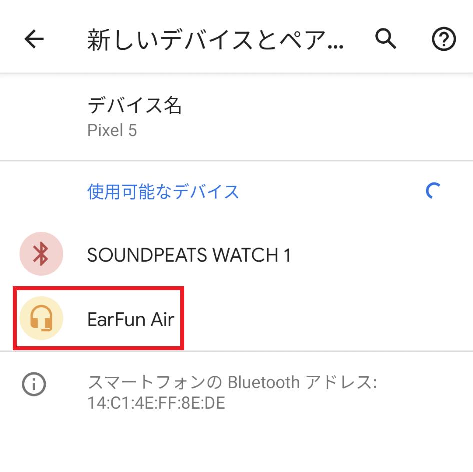 EarFun Airのペアリング