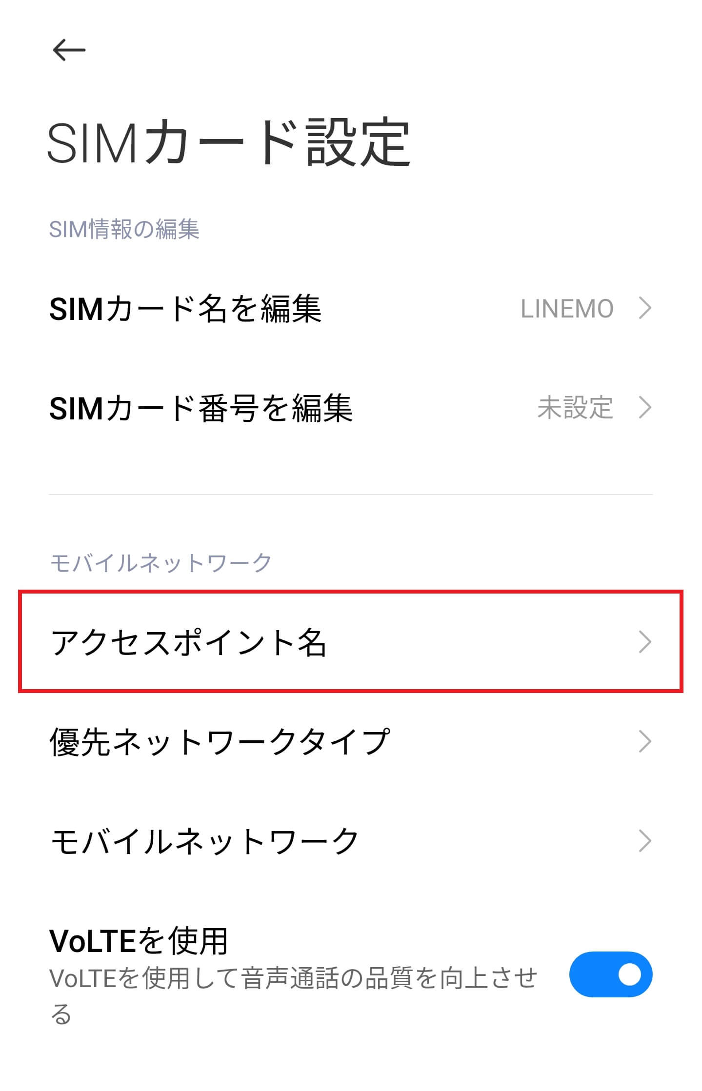 LINEMO Android用APN設定
