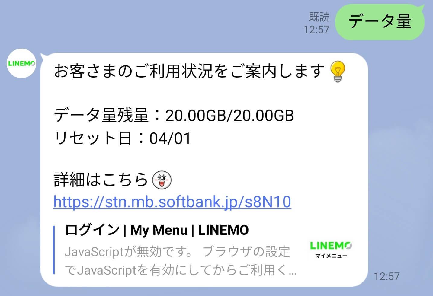 LINEMOのLINEカウントでデータ通信量を確認