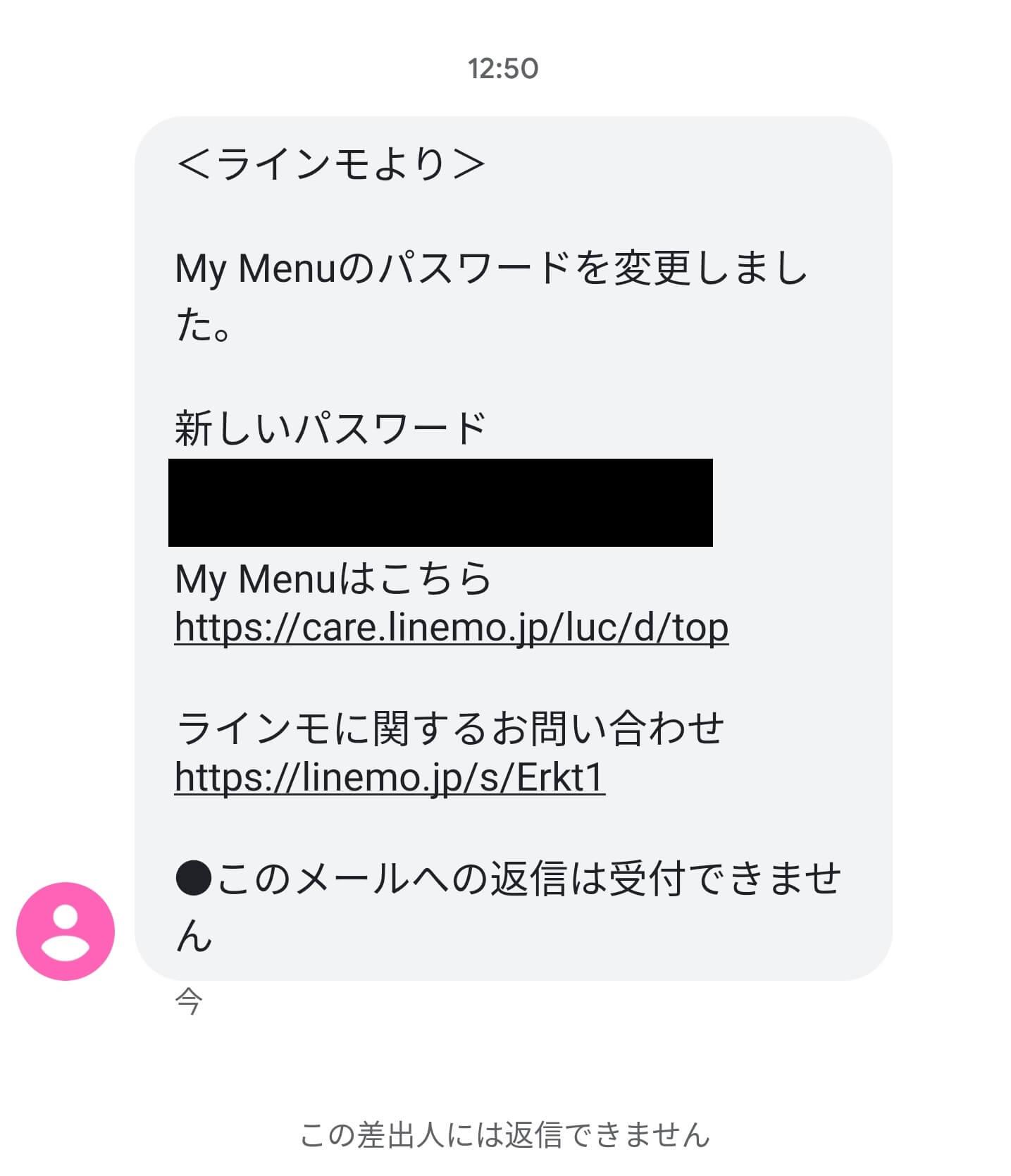 My Menuパスワードの設定