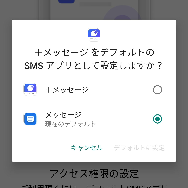 デフォルトアプリを+メッセージに変更