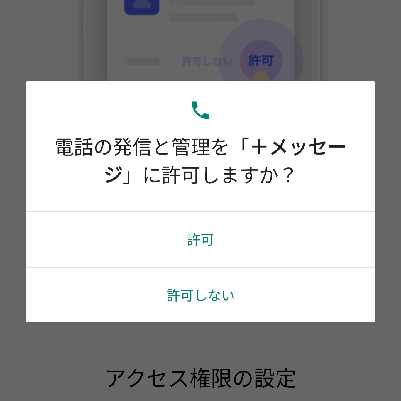 +メッセージにアクセス権限を許可する