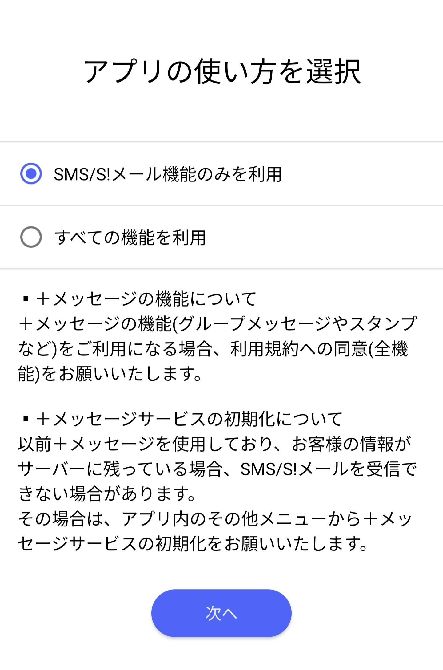 +メッセージをメッセージアプリとして使う