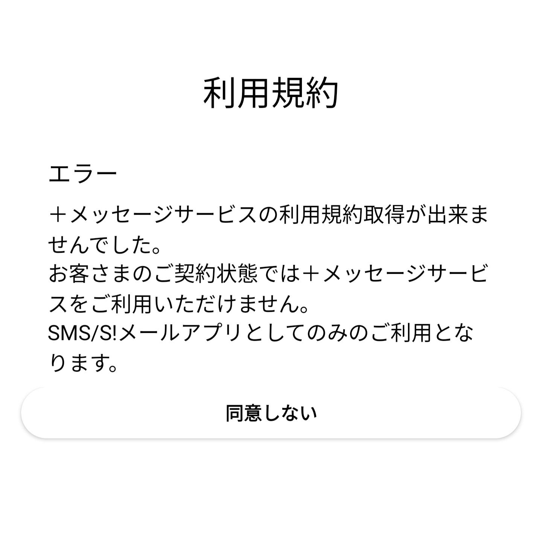 LINEMOで+メッセージが使えない
