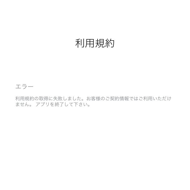 iPhone版の+メッセージアプリ