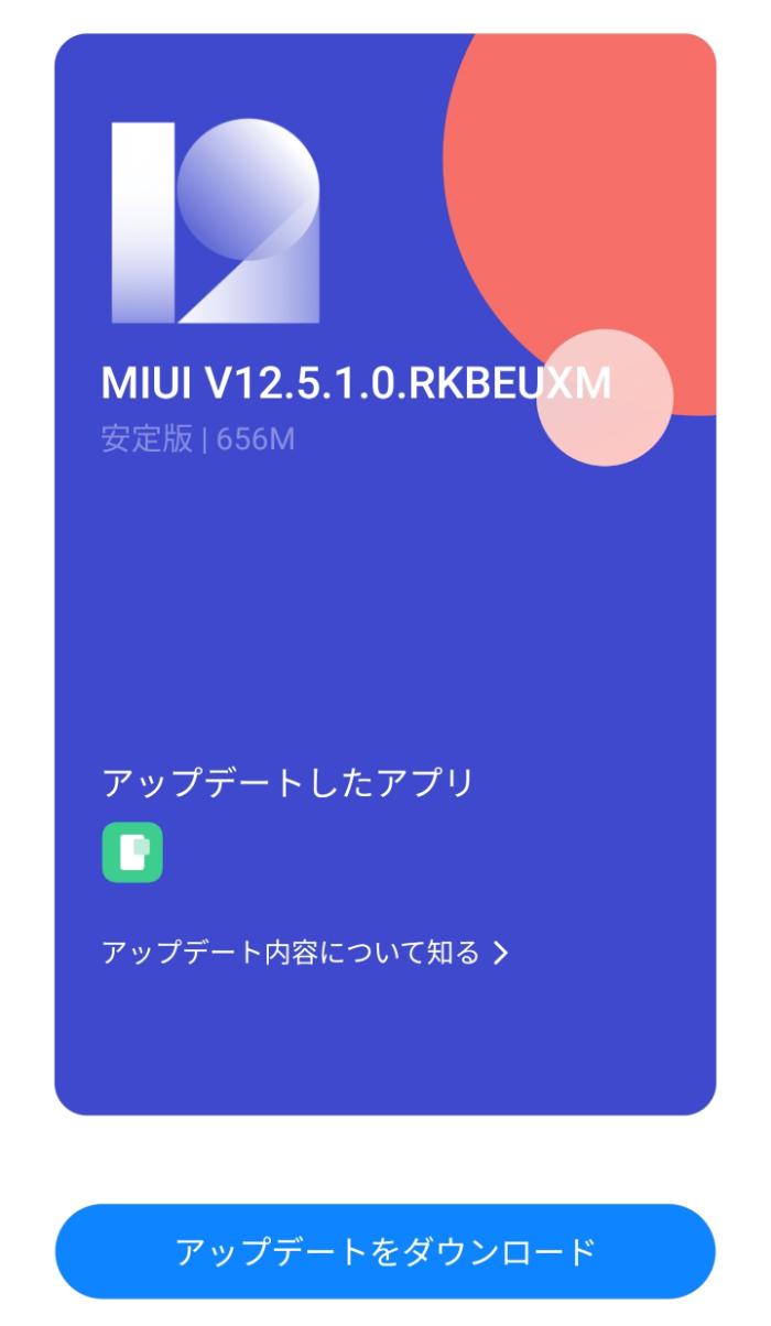 MIUI 12.5安定版
