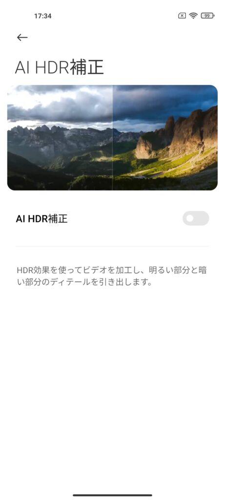 Mi 11のAI画像エンジン