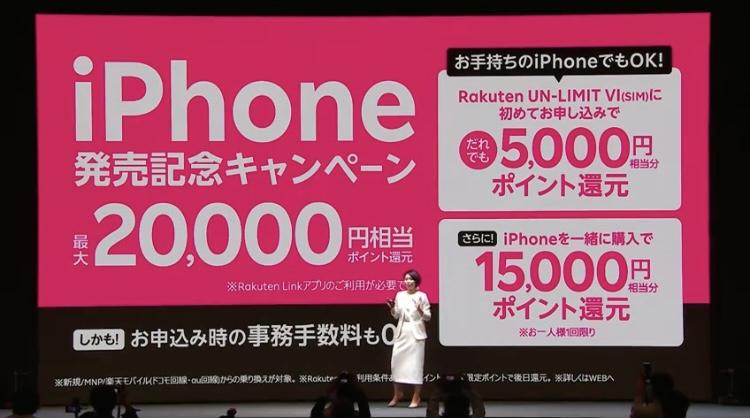 楽天モバイルでiPhone発売