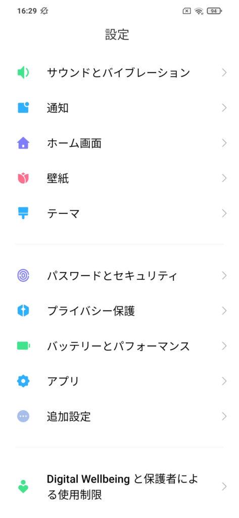 Redmi 9Tの設定画面