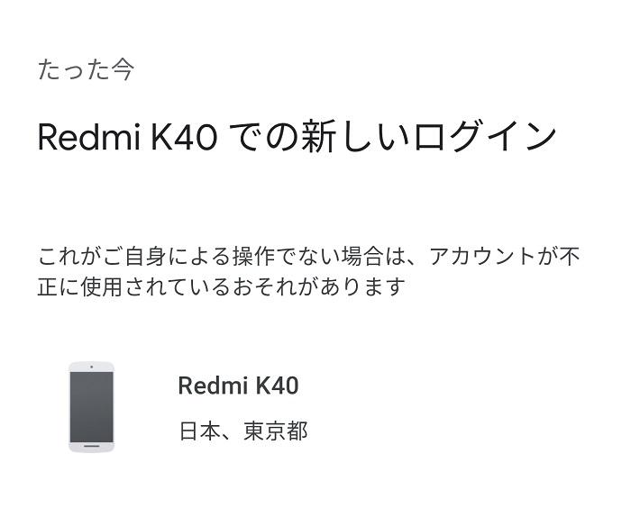 POCO F3 はグローバル版Redmi K40