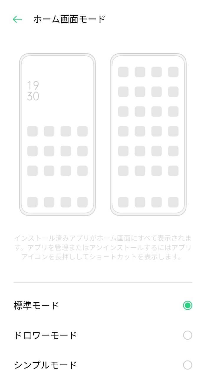 OPPO A5 2020のカスタマイズ