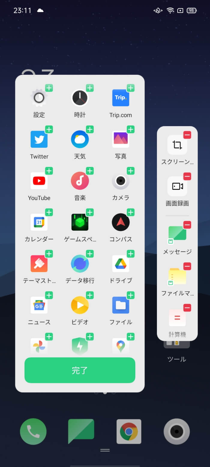 OPPO A5 2020のサイドバー