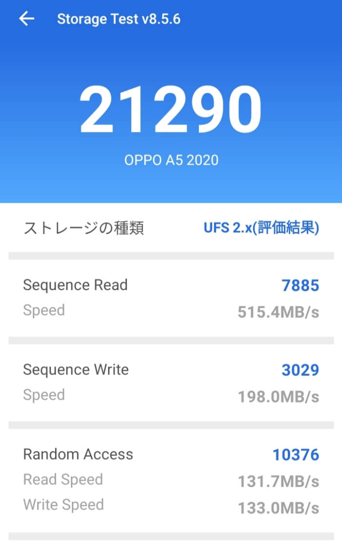 OPPO A5 2020のストレージテスト
