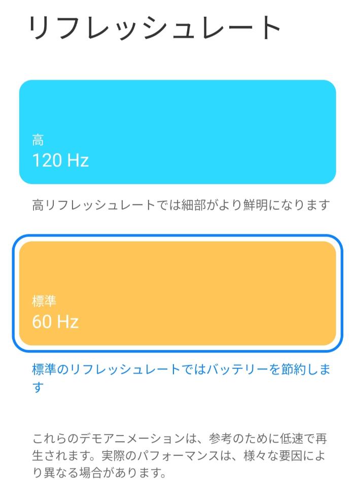 POCO F3はリフレッシュレートは120Hz
