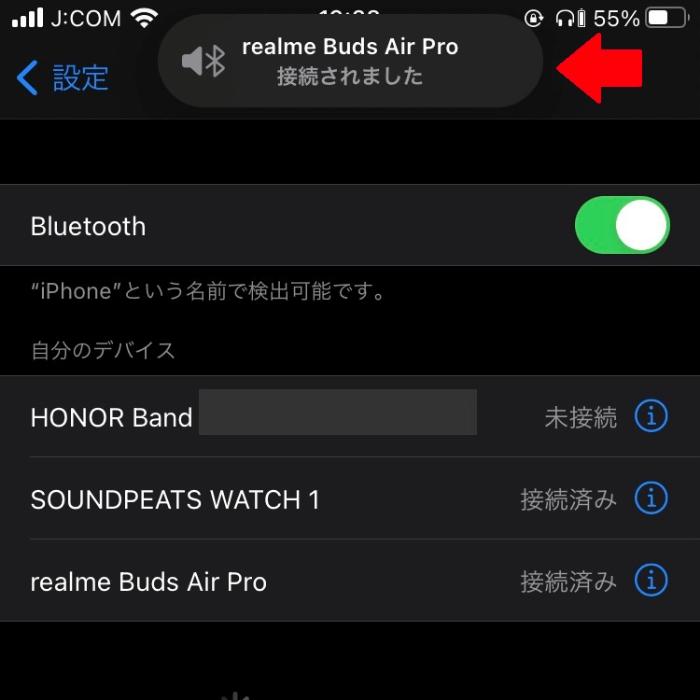 reaime Buds Air Proのペアリング