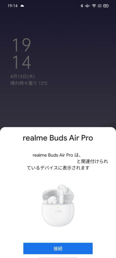 realme Buds Air ProはGoogle Fast Pair対応