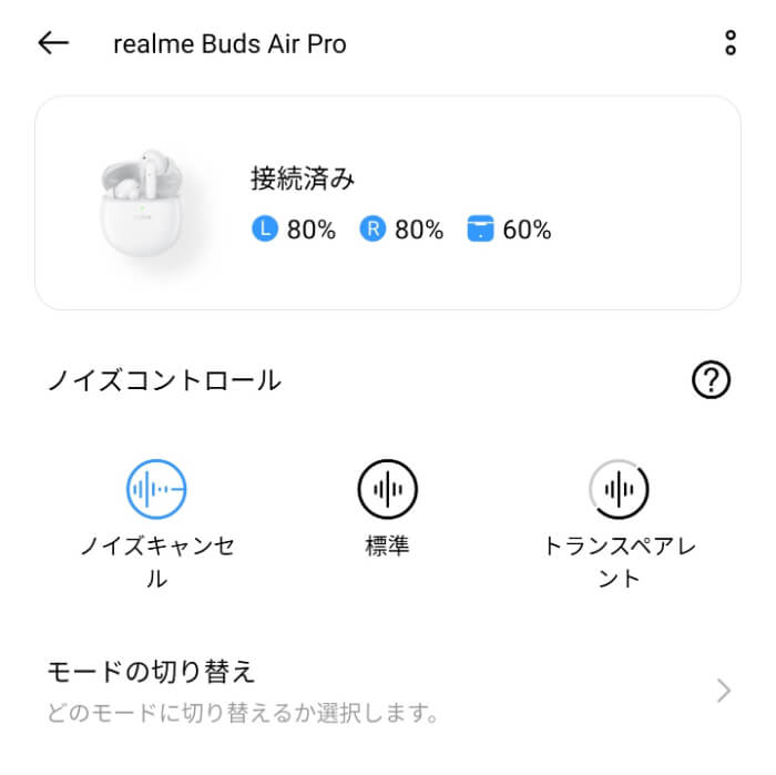 realme Buds Air Proのバッテリー性能