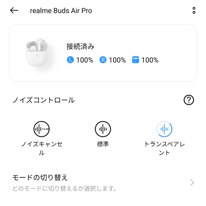 realme Linkアプリ