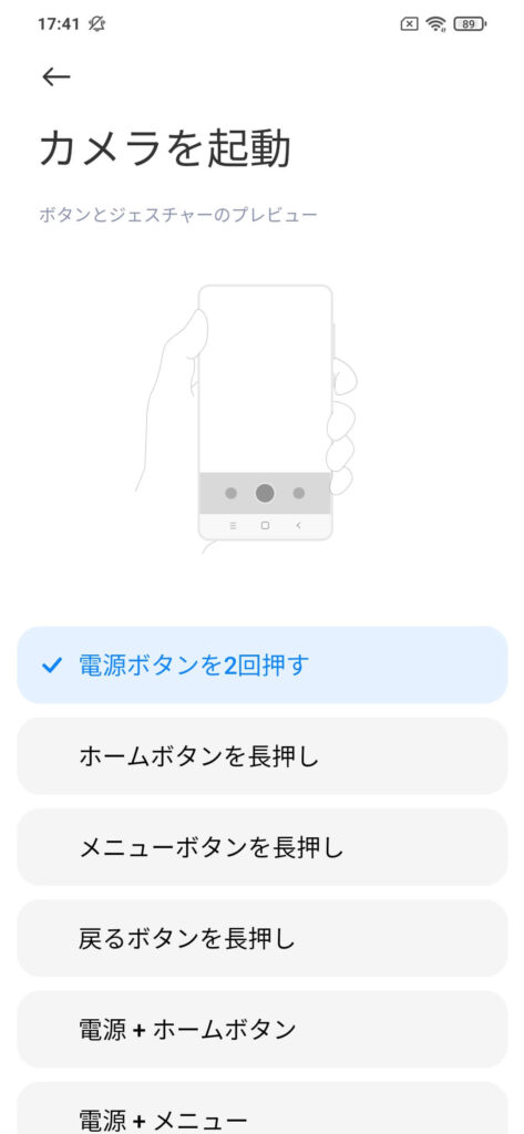 Redmi 9Tの便利機能