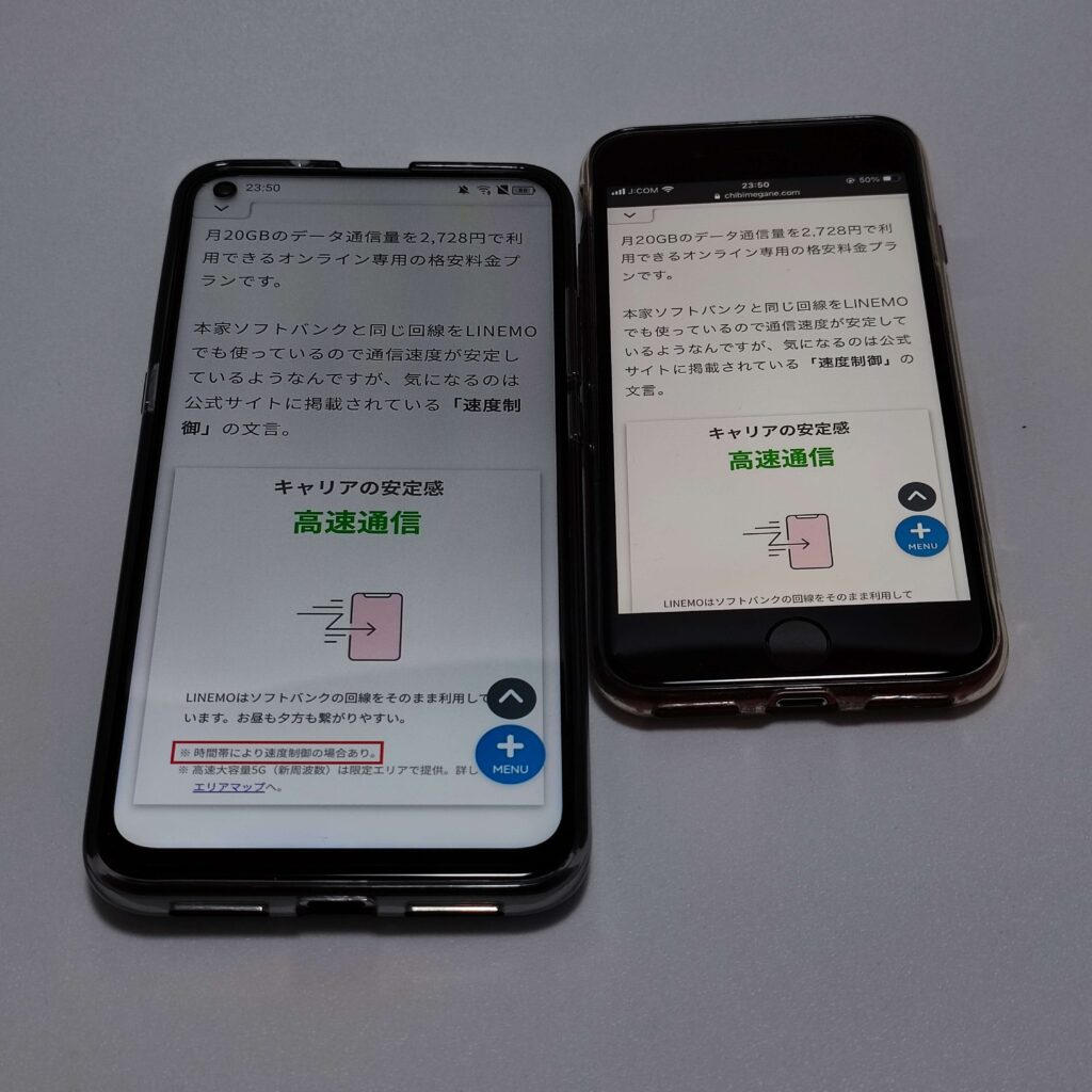 TCL 10 LiteとiPhone SE(第2世代)