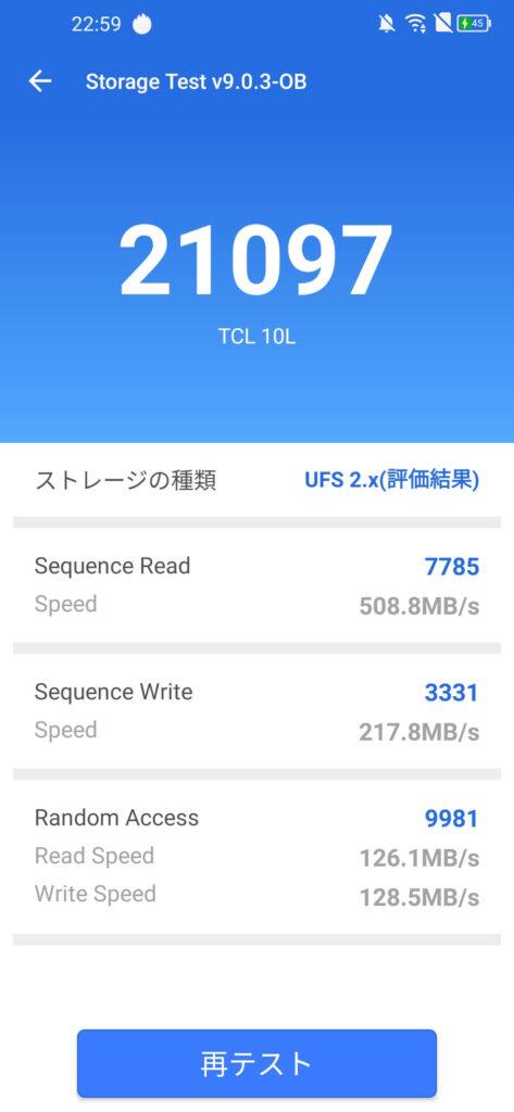 TCL 10 Liteのストレージ性能