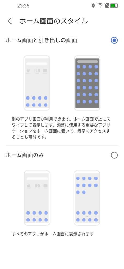 TCL 10 Liteのアプリドロワー