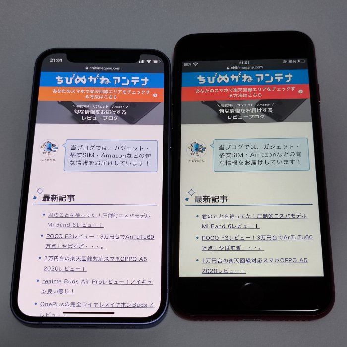 iPhone 12 miniとiPhone SE(第2世代)の比較